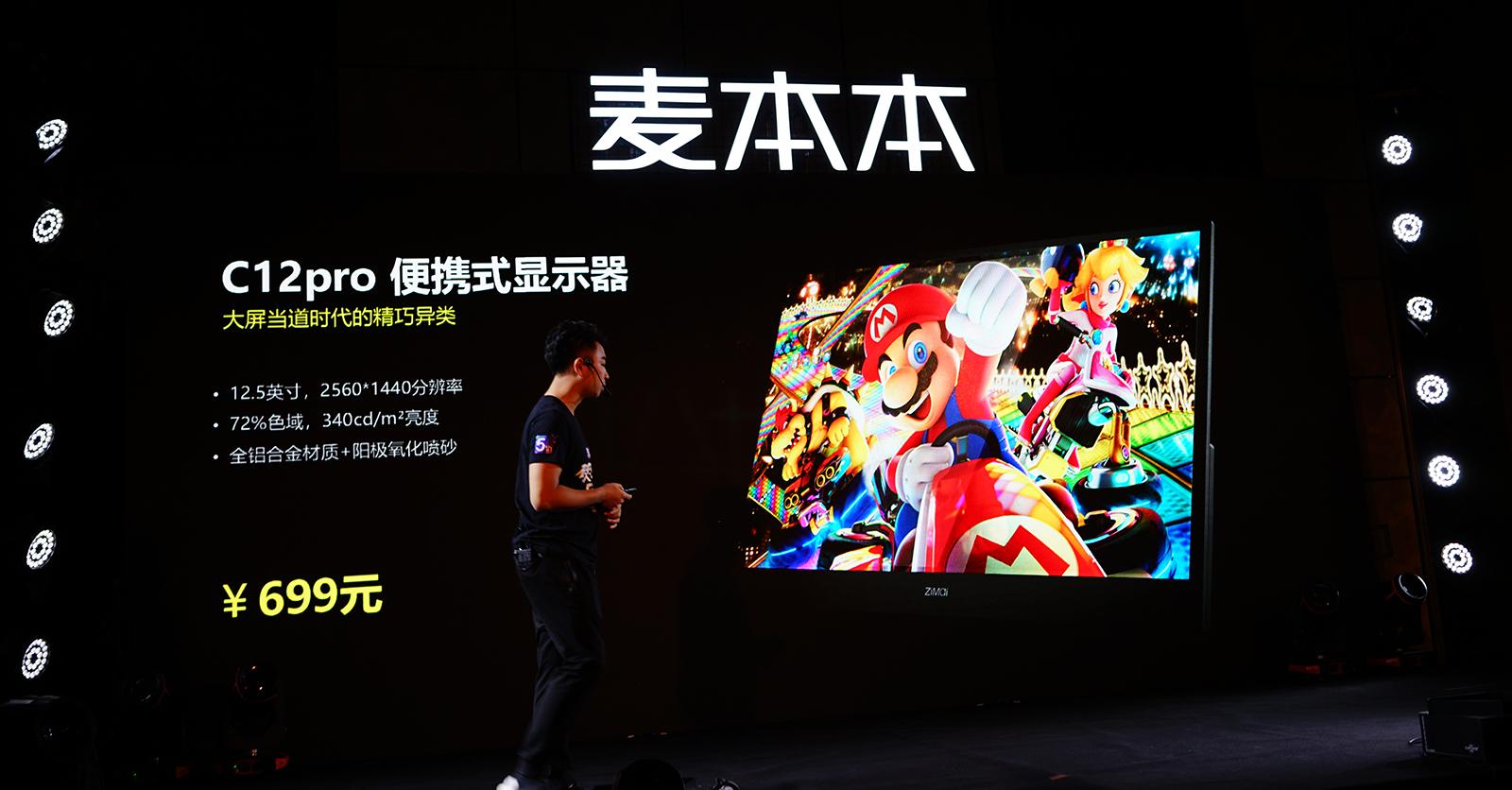 超高色域超便携!麦本本发布两款便携显示器,售价699元起!