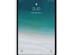 2018秋季苹果新品发布会前瞻  全面屏iPad终于要来了?
