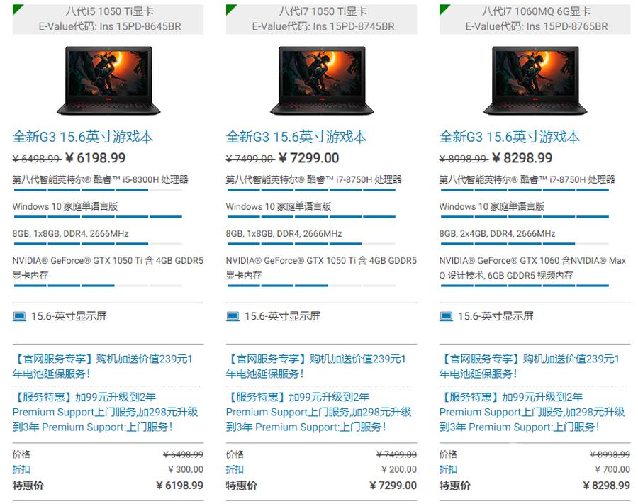 给你不一样的游戏体验 戴尔G3游戏本限时直降1000元