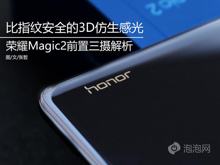 比指纹安全的3D仿生感光 荣耀Magic2前置三摄