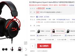 尽享游戏快感 HyperX阿尔法电竞耳机京东899